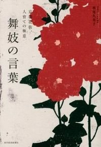 舞妓の言葉 / 京都花街、人育ての極意
