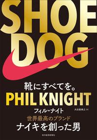 SHOE DOG / 靴にすべてを。