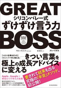 GREAT BOSS(グレートボス): シリコンバレー式ずけずけ言う力