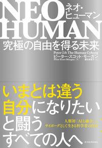 NEO HUMAN ネオ・ヒューマン