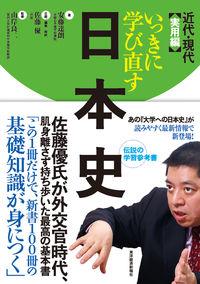 いっきに学び直す日本史 近代・現代(実用編)