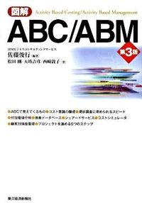 図解ABC/ABM 第3版