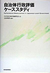 自治体行政評価ケーススタディ