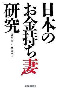 日本のお金持ち妻研究