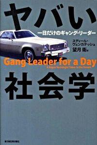 ヤバい社会学 / 一日だけのギャング・リーダー
