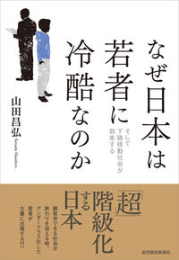 なぜ日本は若者に冷酷なのか / そして下降移動社会が到来する