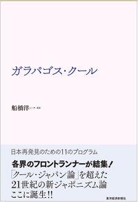 ガラパゴス・クール / 日本再発見のための11のプログラム