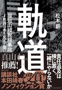 軌道 福知山線脱線事故JR西日本を変えた闘い