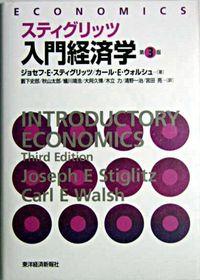 入門経済学 第3版