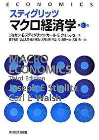 マクロ経済学 第3版