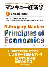 マンキュー経済学 1(ミクロ編) 第3版
