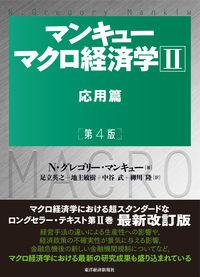 マンキューマクロ経済学 2