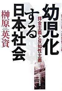 幼児化する日本社会 / 拝金主義と反知性主義