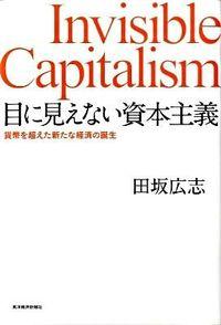 目に見えない資本主義 / 貨幣を超えた新たな経済の誕生