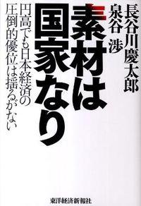 素材は国家なり : 円高でも日本経済の圧倒的優位は揺るがない