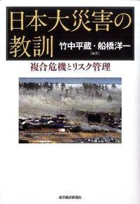 日本大災害の教訓―複合危機とリスク管理