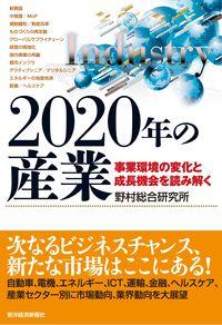 2020年の産業 / 事業環境の変化と成長機会を読み解く