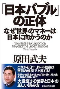 「日本バブル」の正体 / なぜ世界のマネーは日本に向かうのか