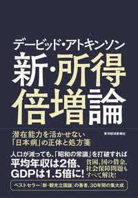 デービッド・アトキンソン新・所得倍増論 / 潜在能力を活かせない「日本病」の正体と処方箋