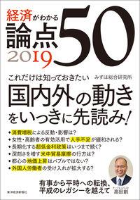 経済がわかる 論点50 2019