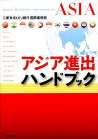 アジア進出ハンドブック = Global Business Handbook in ASIA