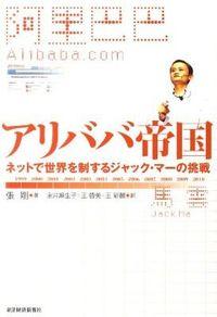 アリババ帝国 / ネットで世界を制するジャック・マーの挑戦