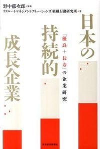 日本の持続的成長企業 / 「優良+長寿」の企業研究