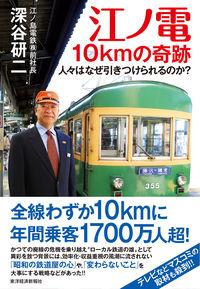 江ノ電10kmの奇跡 / 人々はなぜ引きつけられるのか?