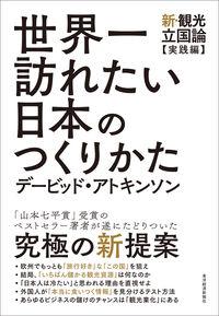 世界一訪れたい日本のつくりかた / 新・観光立国論【実践編】