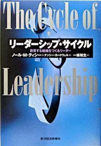 リーダーシップ・サイクル / 教育する組織をつくるリーダー