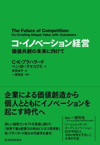 コ・イノベーション経営 / 価値共創の未来に向けて