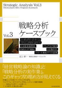 戦略分析ケースブック vol.3