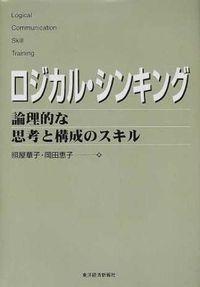 ロジカル・シンキング / 論理的な思考と構成のスキル