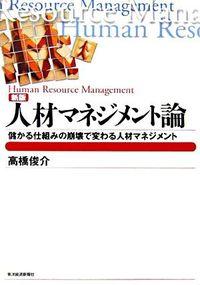 人材マネジメント論 新版 / 儲かる仕組みの崩壊で変わる人材マネジメント