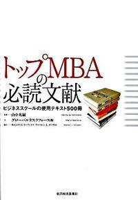 トップMBAの必読文献 / ビジネススクールの使用テキスト500冊