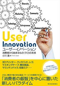 ユーザーイノベーション / 消費者から始まるものづくりの未来