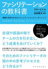 ファシリテーションの教科書 / 組織を活性化させるコミュニケーションとリーダーシップ