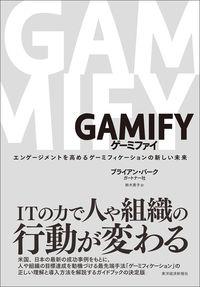 GAMIFY / エンゲージメントを高めるゲーミフィケーションの新しい未来