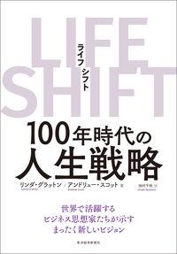 LIFE SHIFT / 100年時代の人生戦略