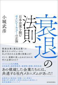 衰退の法則 / 日本企業を蝕むサイレントキラーの正体