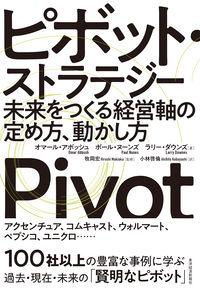 ピボット・ストラテジーの表紙画像
