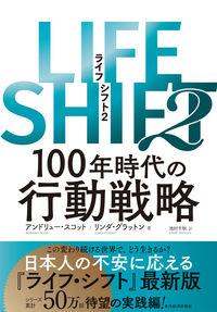 LIFE SHIFT2