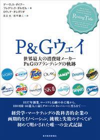 P&Gウェイ / 世界最大の消費財メーカーP&Gのブランディングの軌跡