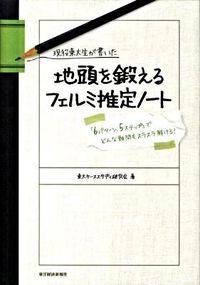 現役東大生が書いた地頭を鍛えるフェルミ推定ノート / 「6パターン、5ステップ」でどんな難問もスラスラ解ける!