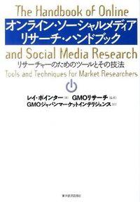 オンライン・ソーシャルメディアリサーチ・ハンドブック / リサーチャーのためのツールとその技法