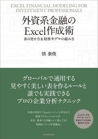外資系金融のExcel作成術 / 表の見せ方&財務モデルの組み方