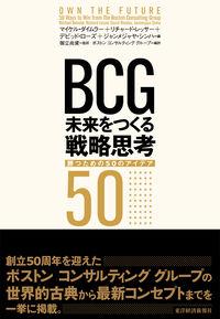 BCG未来をつくる戦略思考 / 勝つための50のアイデア