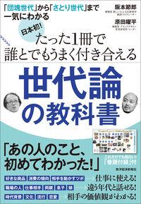 日本初!たった1冊で誰とでもうまく付き合える世代論の教科書 / 「団塊世代」から「さとり世代」まで一気にわかる