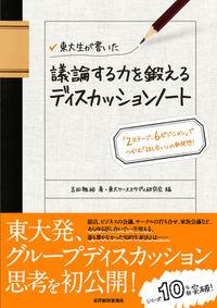 東大生が書いた議論する力を鍛えるディスカッションノート 「2ステージ、6ポジション」でつかむ「話し合い」の新発想!