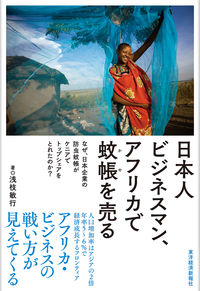 日本人ビジネスマン、アフリカで蚊帳を売る / なぜ、日本企業の防虫蚊帳がケニアでトップシェアをとれたのか?